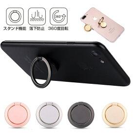 スマホリング おしゃれ 超薄型 3mm スマホ ホールドリング スマホ 落下防止 360度回転 車載ホルダー マグネット対応 スマホスタンド iPhone Android iPad タブレット 全機種対応 リングスタンド シンプル おしゃれ 4色
