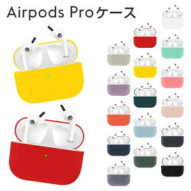 AirPods Proケース カバー おしゃれ シリコン エアーポッズプロ ケース カバー 可愛い かわいい 防塵 耐衝撃 Qi充電対応 シンプル おしゃれ キズ防止 おしゃれ 軽い 全16色