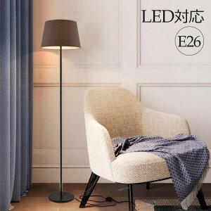 フロアライト フロアスタンドライト LED対応 E26口金 電球別売 北欧 おしゃれ フットスイッチ式 麻シェード 間接照明 フロアスタンド スタンドライト ランプ 床置き ライト リビング 居間 寝