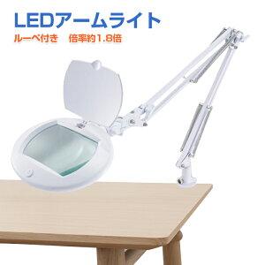 拡大鏡 ルーペ スタンド ルーペ ライト デスクライト LED クランプライト アームライト led おしゃれ 目に優しい ルーペ付き 約1.8倍 エルズーム 卓上ライト led 照明 新聞 読書 時計修理 精密作