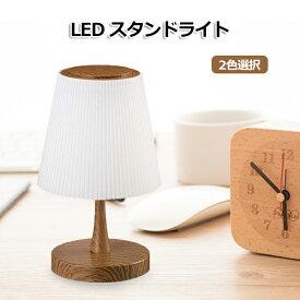 テーブルランプ テーブルライト LED おしゃれ タッチ調光式 北欧 インテリアライト ベッドサイドランプ 卓上ライト led テーブルスタンド LEDライト スタンドライト タッチライト 昼白色 電球色 2色選択 オーム電機
