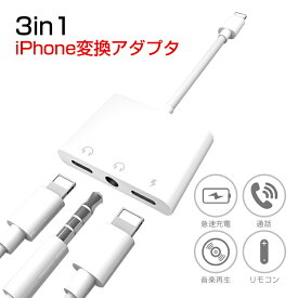 iPhone イヤホン 変換アダプタ 3in1 2.4A 急速充電 音楽 通話 リモコン iPhone イヤホン 充電しながら iPhone 11 11 Pro Max イヤホン 変換ケーブル 3in1 iPhone 変換アダプタ iPhone 変換ケーブル iPhone 充電ケーブル