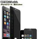 iPhone11 Pro フィルム 覗き見防止フィルム iPhone11 Pro iPhoneX iPhone7/7 Plus iPhone8/8 Plus iPhone6/6s 覗き見防止フィルム のぞき見防止フィルム プライバシーを守る 液晶保護