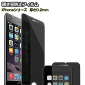iPhone7フィルムiPhone7Plus覗き見防止フィルム保護フィルムiPhone6siPhone6sPlusiPhoneのぞき見防止液晶保護スマホリング付メール便送料無料