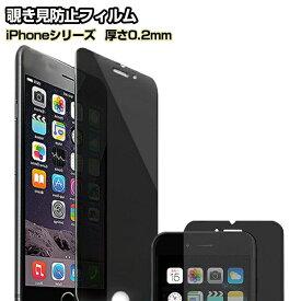 【11/15 全品ポイント5倍】iPhone11 Pro フィルム 覗き見防止フィルム iPhone11 Pro iPhoneX iPhone7/7 Plus iPhone8/8 Plus iPhone6/6s 覗き見防止フィルム のぞき見防止フィルム プライバシーを守る 液晶保護