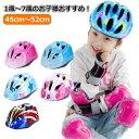 【限定クーポン配布中】ヘルメット 子供用 自転車 バイク ヘルメット 軽量 45cm〜52cm サイズ調節 キッズ ヘルメット …