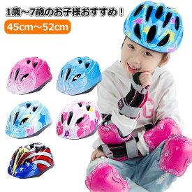 ヘルメット 子供用 1歳-7歳 45cm-52cm キッズ ヘルメット 自転車 ロードバイク サイクリング ヘルメット 軽量 サイズ調節 通学 通園 女の子 男の子 かわいい 全5色