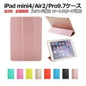 iPadmini4iPadAir2iPadPro9.7インチ専用ケース手帳型スタンドオートスリープ機能付き全面保護耐衝撃軽量超薄型iPadケースメール便送料無料