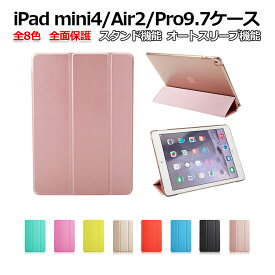 iPad Air2 ケース カバー かわいい 軽量 おしゃれ ipad mini4 ケース ipad pro 9.7 ケース ipad 2018 専用ケース カバー スタンド/オートスリープ機能付き 全面保護 耐衝撃 軽量 薄型