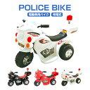 【11/15 全品ポイント5倍】電動バイク 子供用 乗り物 充電式 3歳〜8歳 電動乗用バイク おもちゃ 乗用玩具 電動 ポリス…