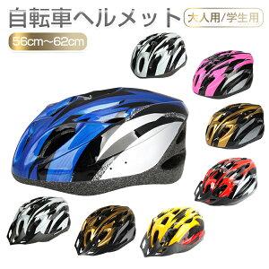 ヘルメット 自転車 大人用 学生用 ヘルメット 56cm〜62cm サイズ調節バイザー付 18孔 スケートボード ヘルメット 大人 学生 子供 サイクルヘルメット ロードバイク サイクリング ヘルメット通