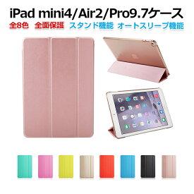 iPad mini4 Air2 ケース iPad Pro 9.7 ケース カバー かわいい おしゃれ 軽量 iPad Air2 ケース iPad mini4 ケース iPad 2018 専用ケース カバー スタンド機能 オートスリープ機能 全面保護 耐衝撃 軽量 薄型
