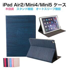 iPad Air2 ケース おしゃれ iPad mini4 mini5 ケース iPad Pro 9.7 ケース 手帳型 木目調 スタンド機能 オートスリープ機能 軽量 iPad Air2 カバー ケース 耐衝撃 シンプル おしゃれ