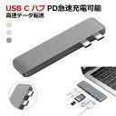6in1 USBハブ Type-C ハブ Hub USB 3.0ポート USB-C ハブ Type-C 変換アダプター SDカードリーダー アルミ合金 薄型 …