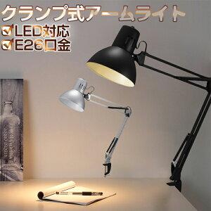 デスクライト クランプ アームライト おしゃれ LED対応 E26口金 角度調整 テーブルライト クランプライト デスクスタンド 電気スタンド 卓上ライト 寝室 学習机 読書灯 1年保証 全2色 オーム電