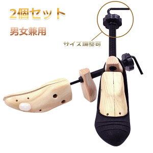 シューズストレッチャー 2個セット 女性用 男性用 ダボ付き シューズフィッター シューキーパー 木製 メンズ レディース シューズツリー 男女兼用 靴伸ばし サイズ調整 説明書付き