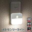 LEDセンサーライト 屋内 人感センサーライト ナイトライト フットライト LED コンセント 明暗/人感センサー 省エネ 足…