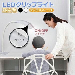 デスクライト クリップライト 電気スタンド LED 学習机 目に優しい おしゃれ 明るい スタンドライト テーブルライト 卓上ライト LED おしゃれ 学習机 読書灯 タッチセンサー 角度調整 昼白色