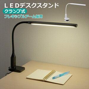 デスクライト led クランプ式 電気スタンド led おしゃれ 目に優しい スタンドライト クランプライト LED タッチセンサー LED 卓上ライト 省エネ テーブルライト ベッドサイドライト 寝室 卓上