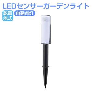 ガーデンライト 屋外 電池式 人感センサー 埋め込み 人感センサーライト 屋外 防水IPX4 白色LED 35lm 明るいセンサー 庭先 玄関 家庭菜園 防犯 LEDライト オーム電機