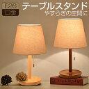 テーブルライト テーブルランプ LED おしゃれ 北欧 木製 E26口金 電球別売 プルスイッチ テーブルスタンド ベッドサイ…