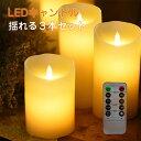 キャンドルライト LED 3点セット 本物の炎のような揺れる キャンドル LED おしゃれ リモコン付き LED キャンドル 蝋燭…