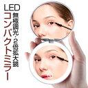 コンパクトミラー 手鏡 LEDライト付き 2倍拡大鏡付き おしゃれ 化粧鏡 メイクミラー LEDミラー ライト付き 折りたたみ…