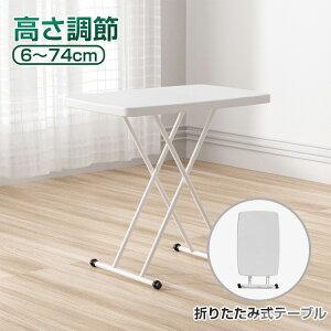 テーブル 折りたたみテーブル 高さ調節 昇降式テーブル サイドテーブル パソコンデスク 折りたたみ 高さ調節 昇降 ローテーブル 白 おしゃれ 軽量 コンパクト 省スペース 机 テレワーク 在