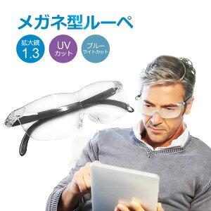 ルーペ メガネ 1.3倍 老眼鏡 おしゃれ レディース メンズ ブルーライトカット UVカット メガネルーペ 拡大鏡 フリーサイズ メガネの上からかけて使える お手入れクロス メガネストラップ ポ
