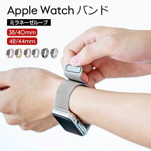 Apple Watch バンド ベルト ステンレス おしゃれ 38mm 40mm 42mm 44mm メンズ レディース アップルウォッチ バンド ステンレス ビジネス 着せ替え Apple Watch Series 6 5 4 3 2 1 SE 交換バンド ベルト