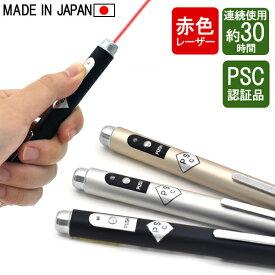 レーザーポインター 小型 電池式 赤色 レッドレーザー ペン型 コンパクト 使いやすい プレゼン 会議 ビジネス 持ち運び PSCマーク認証 ブラック/シルバー/ゴールド