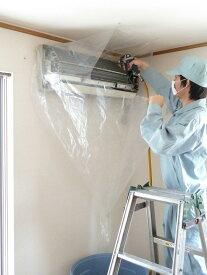 壁掛用 エアコン洗浄カバー KB-8016/洗浄シート/クリーニングシート/