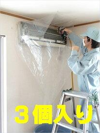 壁掛用 エアコン洗浄カバー KB-8016【3個入り】/洗浄シート/クリーニングシート/