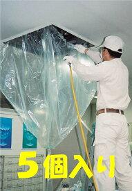 エアコン洗浄カバー KT-5230(5個入り)/天カセ天吊り兼用シート//洗浄シート/