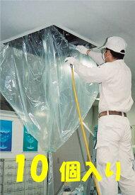 エアコン洗浄カバー KT-5230(10個入り)/天カセ天吊り兼用シート//洗浄シート/