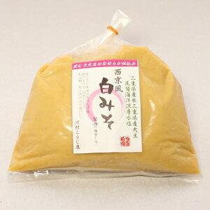 塩分5% 京風白みそ(1kg)米味噌(漉し) 三重県産こしひかりの手造り米糀をたっぷり使用【RCP】