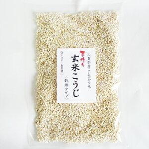 手造り 玄米こうじ(乾燥タイプ)400g 塩麹、甘酒、味噌、三五八漬に用いる乾燥玄米麹。【RCP】