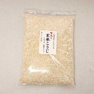 手造り 玄米こうじ(乾燥タイプ)1kg 塩麹、甘酒、味噌、三五八漬に用いる乾燥玄米麹。【RCP】
