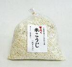 手造り米こうじ(1kg)生こうじ米麹三重県産こしひかり【RCP】