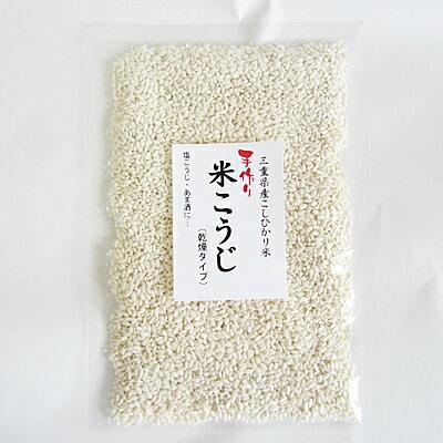 手造り 米こうじ(乾燥タイプ)400g 塩麹、甘酒、味噌、三五八漬に用いる乾燥米麹。【RCP】