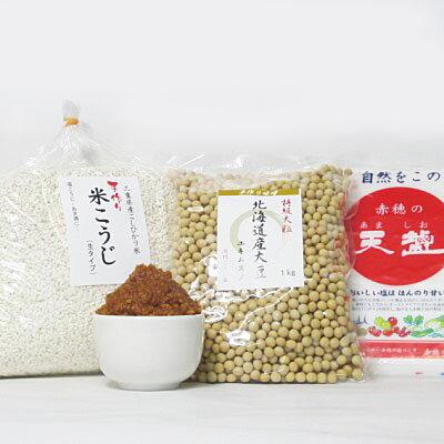 手作り味噌セット(米みそ)20歩麹 出来上がり約4kg
