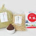 手作り味噌セット(小麦みそ)20歩麹 出来上がり約4kg