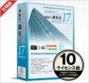 蔵衛門御用達17プロフェッショナル(10ライセンス)工事写真管理ソフト(バージョンアップ版)