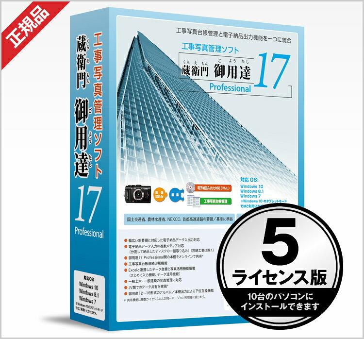 蔵衛門御用達17プロフェッショナル(5ライセンス版)工事写真管理ソフト