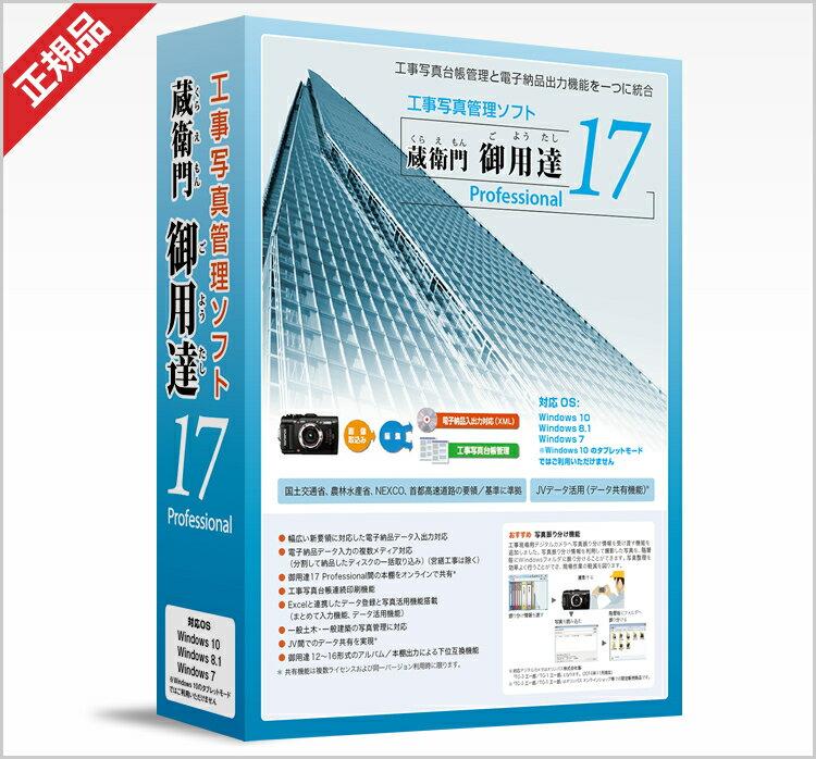 蔵衛門御用達17プロフェッショナル(1ライセンス)工事写真管理ソフト