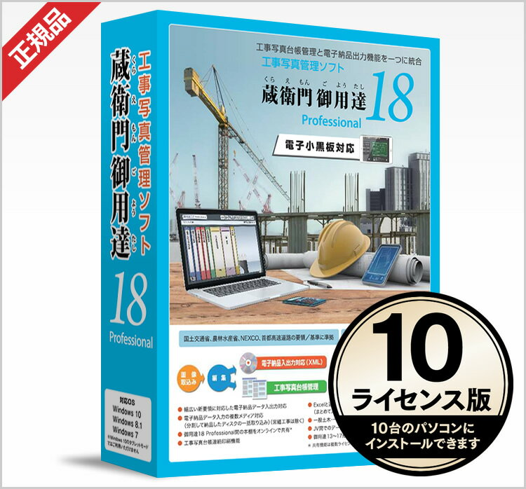 蔵衛門御用達18プロフェッショナル(10ライセンス版)工事写真管理ソフト