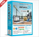 蔵衛門御用達18プロフェッショナル(1ライセンス)工事写真管理ソフト