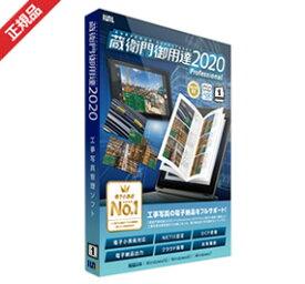 蔵衛門御用達2020プロフェッショナル(1ライセンス)工事写真管理ソフト(バージョンアップ版)※注文時に旧シリアル番号の記載が必要