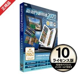 蔵衛門御用達2020プロフェッショナル(10ライセンス版)工事写真管理ソフト