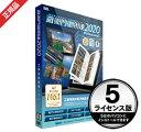 蔵衛門御用達2020プロフェッショナル(5ライセンス)工事写真管理ソフト(バージョンアップ版)